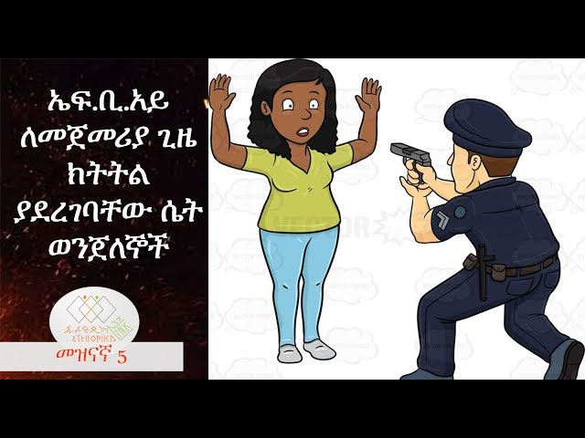 The first female criminals investigated by FBI, EthiopikaLink