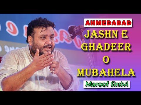 Jashn e Ghadeer o Mubahela | Maroof Sirsivi | Jashn e Ghadeer | Ahmedabad 2019 | Eid e Ghadeer