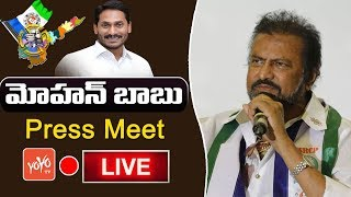 Mohan Babu Press Meet Live | AP Election Results | YS Jagan