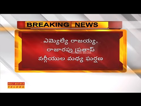 Group Politics Busted in TRS Between MLA Rajaiah & Rajarapu Prathap in Jangaon District || Raj News