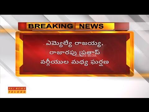 Group Politics Busted in TRS Between MLA Rajaiah & Rajarapu Prathap in Jangaon District || Raj News