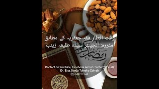 Waqt-e-Aftar Fiqa-e-Jafria Ky Mutabiq (Quran and Science References) || Engr.Syeda Taleeha Zainab