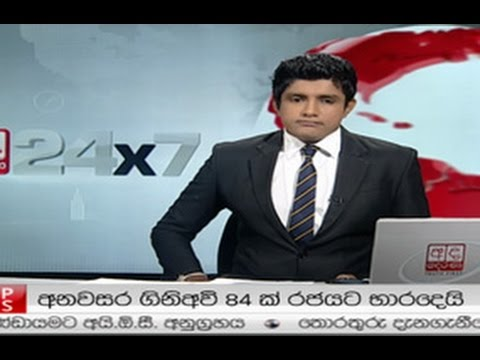 Ada Derana Prime Time News Bulletin 08.00 pm -   2016.05.03