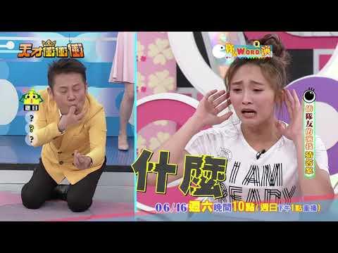 【張文綺意外大爆徐乃麟怪僻?】2018.06.16天才衝衝衝預告