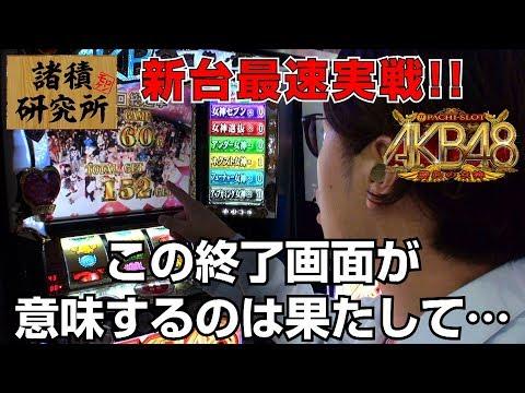 File.11 ぱちスロAKB48 勝利の女神 後編