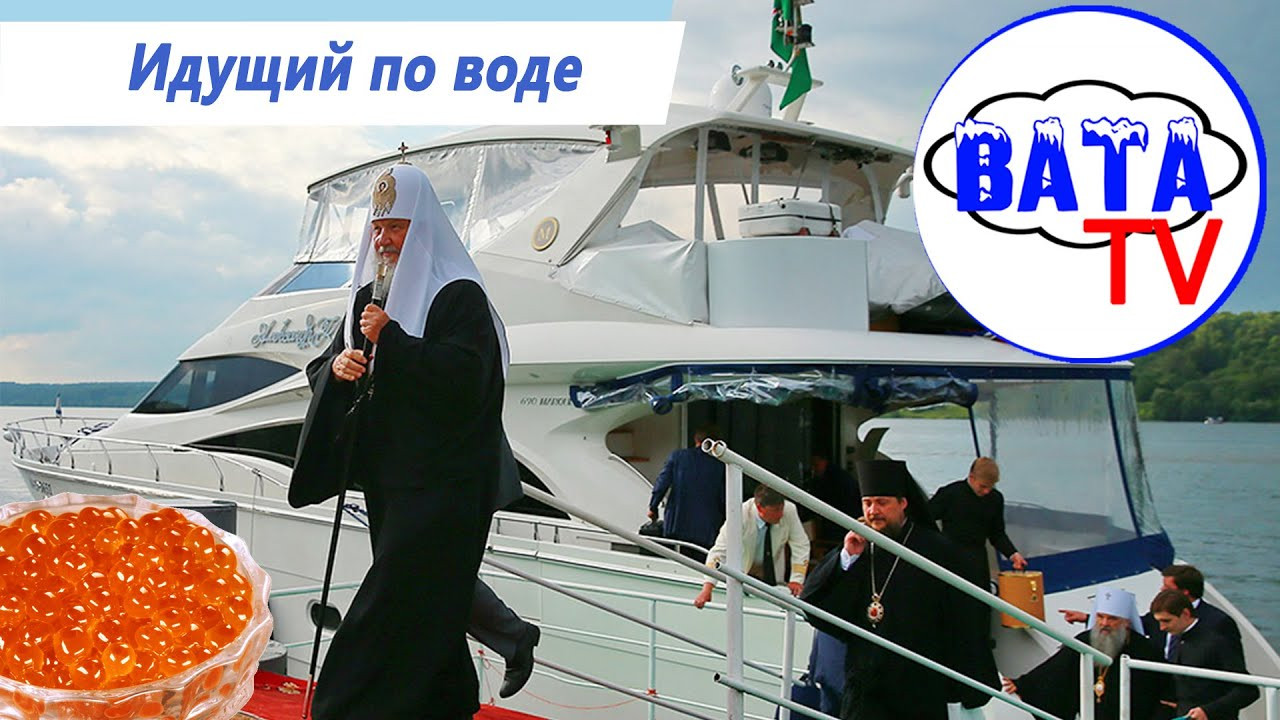 Земельного патриарх кирилл на яхте с девочками выгодные звонки России