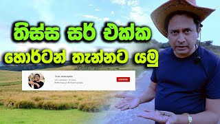 Tissa Jananayake - Special Episode | Horton Plains National Park - Documentary