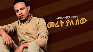 Ethiopia:  Interview With Artist Ahmed Teshome