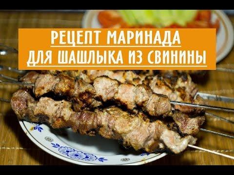 Лучший рецепт маринада шашлыка из свинины