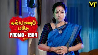 Kalyanaparisu Tamil Serial - கல்யாணபரிசு | Episode 1504 - Promo #1 | 13 Feb 2018 | Sun TV Serial