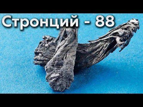 Стронций - металл, поглощающий РЕНТГЕНОВСКИЕ лучи!
