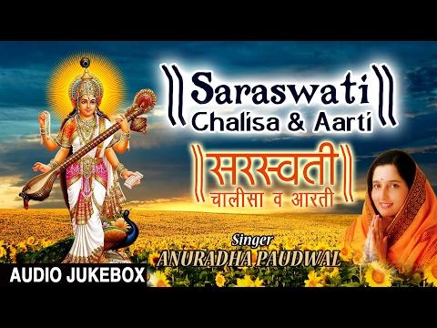 Basant Panchami Special I Saraswati Chalisa & Aarti By Anuradha Paudwal I Audio Jukebox thumbnail