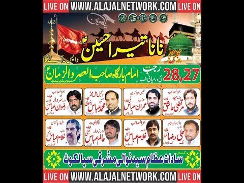 Live majlis e aza | 27 Rajab 2019  | Syedanwali Mashraqi (www.alajalnetwork.com)