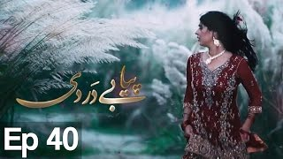 Piya Be Dardi Episode 40