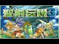 What is Seiken Densetsu 3? - SNESdrunk