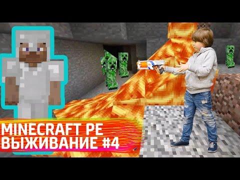 Играем в Minecraft Pocket Edition с Игробой Адриан: Выживание #4.