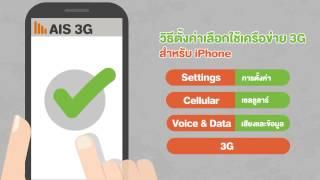 ใช้เน็ตเร็ว โทรชัดกว่า มาตั้งค่าใช้งาน 3G กันเถอะ