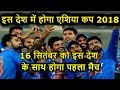 Asia Cup 2018 Schedule Team Venue Date India Pakistan Sri Lanka Bangladesh Afganistan mp3