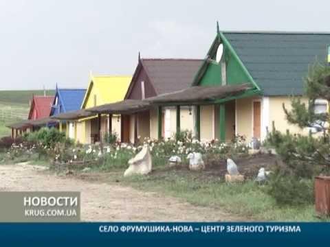 Село Фрумушика-Нова -  центр зеленого туризма
