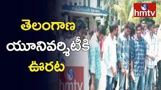 తెలంగాణ యూనివర్శిటీకి ఊరట | Telangana Varsity Wins Land Case Nizamabad | hmtv