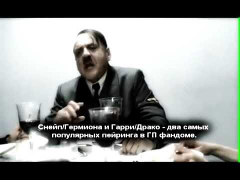 Гитлер и Драрри..