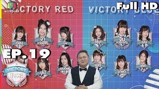 VICTORY BNK48 | อ.ยิ่งศักดิ์ | EP.19 | 6 พ.ย. 61 Full HD