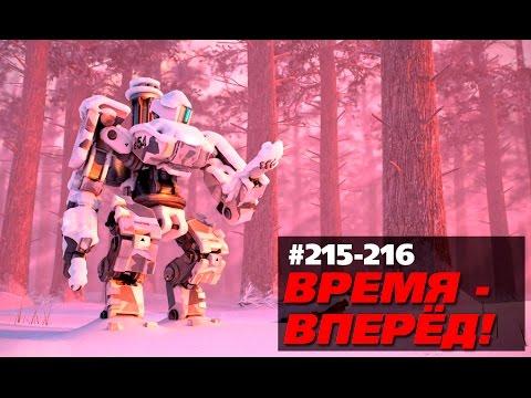 Роботы идут! Время-вперёд! 215-216