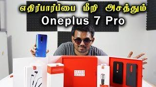 🔥🔥🔥எதிர்பார்ப்பை மீறி அசத்தும் OnePlus 7 Pro | OnePlus 7 Pro Unboxing & First Look | Tech Boss