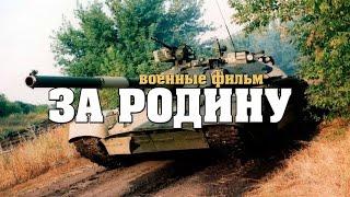 шикарный фильм ЗА РОДИНУ 2017 новые военные фильмы 1941-45