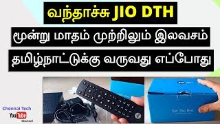 Jio dth set top box launch date & offers plans 3 Months Free Tamil HD live TV Tamil | Chennai Tech