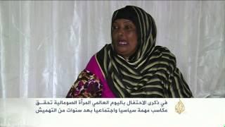 المرأة الصومالية تحقق مكاسب سياسية واجتماعية