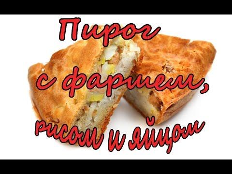 ОоЧень Вкусный Пирог с Фаршем,Яйцом и Рисом.Рецепты Любимых Блюд.
