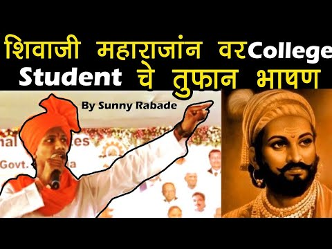 Sunny Rabades Tuffani speech on Shivaji Maharaj at International...