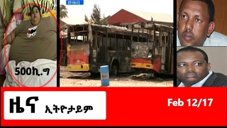 Ethiopia: The Latest Ethiopian News Update From EthioTime Feb 12 2017
