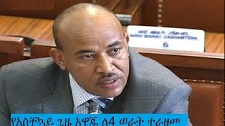 Ethiopia Government extended state of emergency by four month - March 30, 2017