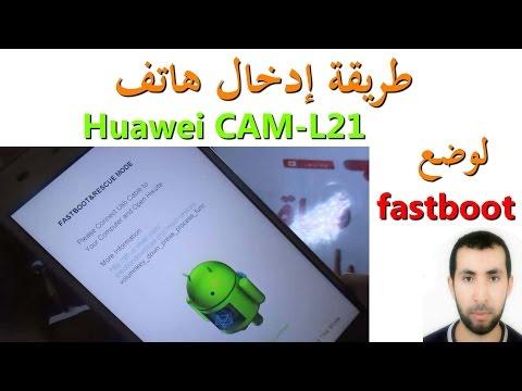 طريقة إدخال هاتف Huawei CAM-L21 لوضع fastboot