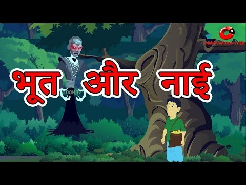 भूत और नाई | Hindi Cartoon | Moral Stories for Kids | Cartoons for Children | Maha Cartoon TV XD thumbnail