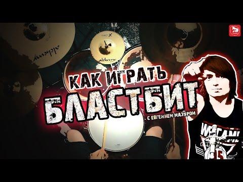 Как играть Бласт Бит - крутой барабанщик