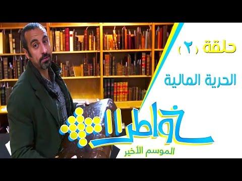 خواطر 11 مع احمد الشقيري   الحرية المالية