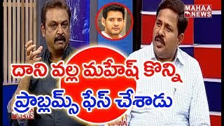Senior Actor Naresh Reveals Mahesh Babu Real Character |#TheLeaderWithVamsi