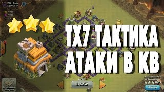 ТХ7 тактика атаки в КВ 3 ПВО Clash Of Clans