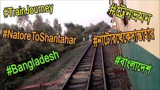 ট্রেন ভ্রমন   নাটোর থেকে সান্তাহার   বাংলাদেশ   Train Journey   Natore to Shantahar   Bangladesh