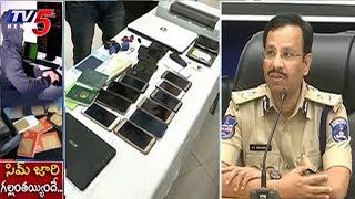 స్పైవేర్ మెయిల్స్, సిమ్స్వాప్తో ఆన్లైన్ మోసాలు..! | Online Cheating