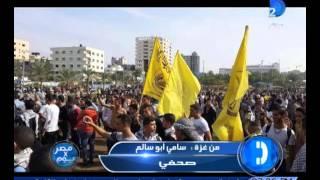 مصر فى يوم| سامى أبو سالم الشعب الفلسطينى يحىي ذكرى أبو عمار رغم أنف  حماس