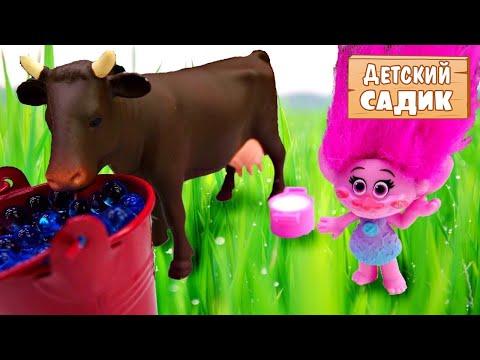 Детский сад: Тролли и животные. Видео для детей.