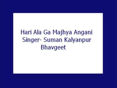 Hari Ala Ga Majhya Angani- Suman Kalyanpur (Bhavgeet)