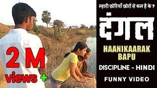 Haanikaarak Bapu -DANGAL | Dangal hindi trailer | Discipline Funny video song |  by Srimanth & Akhil