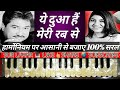 HOW TO PLAY Ye Dua Hai Meri Rab Se1080p HD ON HARMONIUM mp3