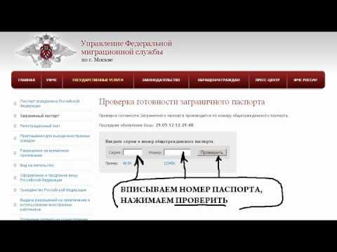 УФМС - проверка готовности заграничного паспорта
