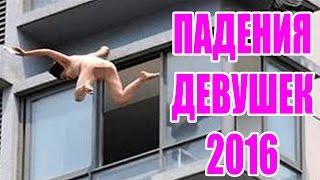 Самые смешные ПАДЕНИЯ ДЕВУШЕК / Фейлы 2016